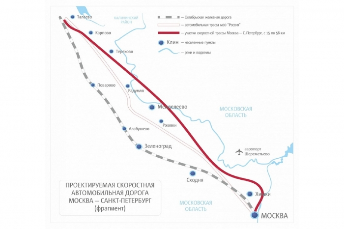 M-11 «Moscow – Saint Petersburg» Highway (km 15 – km 58), head section (2011-2015)